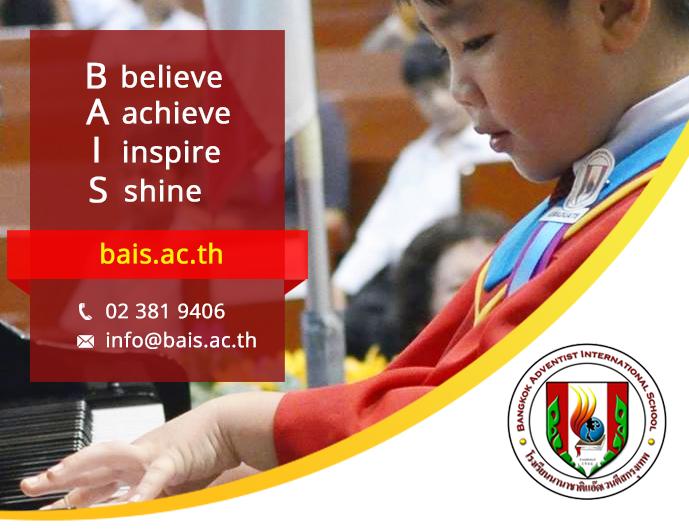 BAIS-banner